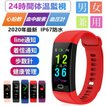 スマートウォッチ 体温  iphone android 対応 腕時計 bluetooth 4.0心拍計 歩数計 血圧計  着信通知 日本語表示 女性 男性メンズ レディース 日本語 説明書