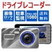 ドライブレコーダー 前後カメラ 1080P Full HD 1200万画素 170度超広角 動体検知 駐車監視 4.0インチ Gセンサー搭載 ループ録画 衝撃録画 高速起動
