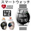 スマートウォッチ  腕時計 ブレスレット iphone Android 対応 アイフォン アンドロイド  血圧 心拍 歩数計 IP67防水 着信通知 睡眠検測 LINE対応 日本語 説明書