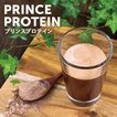 プリンスプロテイン 600g ホエイプロテイン 100% タンパク質含有量 80% ビタミンD3 ビタミンB群 配合 アミノ酸 アミノ酸スコア100