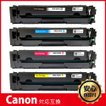 キヤノン CRG-045H(BK/C/M/Y)大容量 4色セット CANON 互換トナーカートリッジ 製造番号(シリアルNo有り) 残量表示 ICチップ付