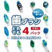 16本入 ブラウン オーラルB・フィリップス ソニッケアー 電動歯ブラシ対応 互換替え ブラシヘッド 自由に選べる 4パック 福袋