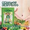 ダイエット キャンドルブッシュ 酵素 乳酸菌 サプリ 腸活 野菜 植物酵素 メール便 送料無料 ベジシェイプ デトマックス 120粒