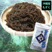 乾燥もずく(10g) 沖縄県産太モズク使用 フコイダン