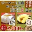 ジーマーミ豆腐(ジーマミー豆腐) 味くらべ6個セット 甘辛たれ&黒糖みつ(120g×各3個) 送料無料 クール便