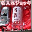 名入れビールジョッキ スーパードライセット 誕生日 父の日 還暦 定年退職祝い 喜寿 米寿 卒業記念品 周年記念 創立記念 表彰