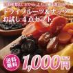セール ドライフルーツ & ナッツ よりどり4品 1000円 選べるセット ポイント消化
