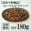 訳あり ローストピリナッツ 180g [特売品] ポイント消化