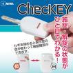 MIWAロック施解錠状態表示キー「ChecKEY(チェッキー)」