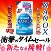 【特報】なんと!あの【ライオン】トップNANOX(ナノックス)の詰替用360g(※リニューアル前)がタイムセール特価!