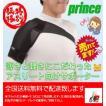 Prince/プリンス SU707-165 ハイパフォーマンスプレミアムショルダー  prince Higt performance 肩サポーター