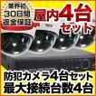 防犯カメラ セット / 監視カメラ 屋内用 ドーム型カメラ 録画機能つきレコーダーカメラ4台セット SET-A103