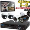 防犯カメラ 200万画素 屋外用防水バレット型 屋内ドーム型 選べる4台 レコーダーセット 監視カメラ 2000GB HDD SET-A115U SONYセンサー AHD