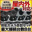 防犯カメラ 監視カメラ レコーダーセット 画素数を選べるカメラ8台セット 屋外用バレット 屋内ドーム型 録画機