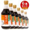【送料無料】チョーコーゆず醤油かけぽん/チョーコー ポン酢(ぽん酢) (6本入)