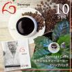 ドリップバッグコーヒー 10個セット DomingoCaffe ドミンゴカフェ ドリップコーヒー 10g アラビカ ロブスタ イタリア ドリップバッグ コーヒー