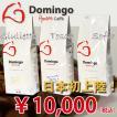 Domingo Caffe 3種セット Giuliette Sofia Tosca ジュリエッタ トスカ ソフィア コーヒー豆 ギフト アラビカ100%  ロブスタ イタリア ドミンゴ 送料無料