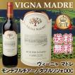 ヴィーニャ マドレ モンテプルチアーノ ダブルッツォ DOC ビオロジコ AGRIVERDE(アグリベルデ) イタリアワイン 赤 オーガニック BIO アブルッツォ