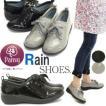 レインシューズ パンジー 靴 レディース 歩きやすい レースアップ 抗菌防臭 レインテックス 防水機能 レインパンプス