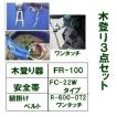 木登り器「FR-100」 品番「fujii-31」 安全帯 「WP-FC-22W-M-LY250」 腿掛けベルト「R-600-OT2」 オマケ付