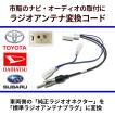 トヨタ ラジオアンテナ変換コード アクア H23.12〜 TOYOTA 市販ナビ 取り付け ナビ配線 変換 取付