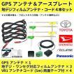 メール便 送料無料 トヨタ ディーラーオプションナビ NSZT-W66T GPSアンテナ L型アンテナ 4枚 コード ケーブル アースプレート セット 純正 DOP 2016年 W64