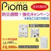 ピオマ「感震ブレーカー」と「ここだよライトS」のセット販売