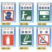 垂幕式(吊り下げタイプ) 建災防統一安全標識 立入禁止・整理整頓・積載荷重・消火器・喫煙所・禁煙