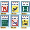 垂幕式(吊り下げタイプ) 建災防統一安全標識 火気厳禁・墜落注意・担架・分別励行・駐車禁止・酸欠注意