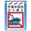 垂幕式(吊り下げタイプ) 建災防統一安全標識 安全通路・昇降階段・休憩所・関係者以外立入禁止・作業範囲内立入禁止