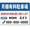 (ポイント5倍) 駐車場看板 月極有料駐車場看板(1) H450×W600ミリ  小