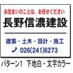 会社・商店PR用看板 販売促進看板 パターンC(小) 30×40cm