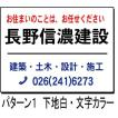 会社・商店PR用看板 販売促進看板 パターンC(特大) 80×120cm