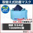 興研 取替え式 防塵マスク 1005RRX-05型 (RL2) 粉塵/作業用/医療用/日本製