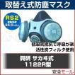興研 取替え式 防塵マスク 1122R-03 (RS2)通常サイズ  粉塵/作業用/医療用防じんマスク