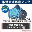 興研防塵マスク 取替え式 7191DK-03型 (RL3) 防じんマスク 粉塵 作業用 医療用 作業マスク