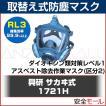 送料無料興研 取替え式 防塵マスク 1721H-02 (RL3) 粉塵/作業用/医療用防じんマスク
