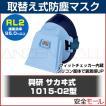 興研 取替え式 防塵マスク 1015-02型(RL2)粉塵/作業用/医療用防じんマスク