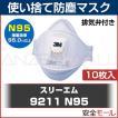 PM2.5対応 大気汚染/火山灰対策 使い捨て式 防塵マスク 9211-N95 (10枚入) 3M/スリーエム 新型 鳥/豚インフルエンザ 感染対策 N95規格 マスク mask 防じんマスク