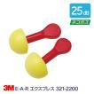 [耳栓] 耳せん 3M エクスプレスEP-1 (1組) (遮音値/NRR:25dB) 睡眠/遮音/防音/飛行機対策/耳栓/耳せん/みみせん/みみ栓