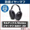イヤーマフ 6201 Z2 3ポジション対応 MOLDEX社製 モルデックス (遮音値/NRR25dB) 防音 しゃ音 騒音対策 イヤマフ