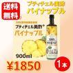 ポイント消化 送料無料 美酢 ミチョ パイナップル酢 900ml  コストコ 1000 2000