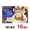 ポイント消化 送料無料 ピルボックス オニオン グラタン スープ フランスパン付 10袋 インスタント 3000
