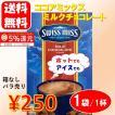ポイント消化 送料無料 スイスミス ホット ココア ミックス ミルクチョコレート 1袋 コストコ 200 300