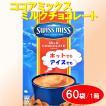 ポイント消化 送料無料 スイスミス ホット ココア ミックス ミルクチョコレート 60袋 コストコ 2000 3000
