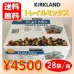 ポイント消化 送料無料 カークランド Trail Mix トレイルミックス スナックパック 57g x 28袋 ナッツ 3000 5000