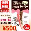 ポイント消化 送料無料 ミラクルストロー シッパー 6本(チョコ4/イチゴ2) コストコ 500
