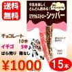 ポイント消化 送料無料 ミラクルストロー シッパー 15本(チョコ10/イチゴ5) コストコ 1000
