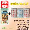 ポイント消化 送料無料 お菓子 お試しセットD (トレイルミックス 1/スイスミスココア3) コストコ 500