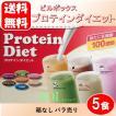 ポイント消化 送料無料 PILLBOX  乳酸菌入り ピルボックス プロテインダイエット  5食(5種 各1食)1000 2000